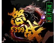 5399怒战官网